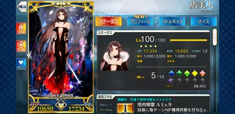 Screenshot_20190312-215146_Fate_GO