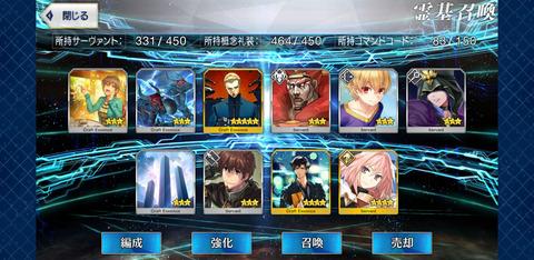 Screenshot_20190411-001046_Fate_GO