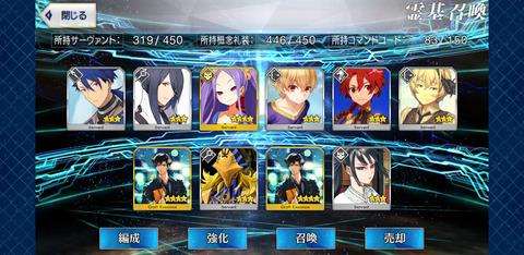 Screenshot_20190411-000836_Fate_GO