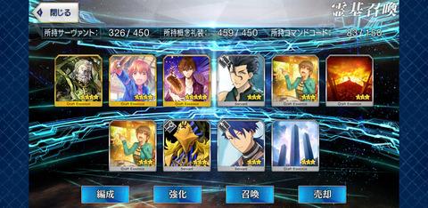 Screenshot_20190411-000952_Fate_GO