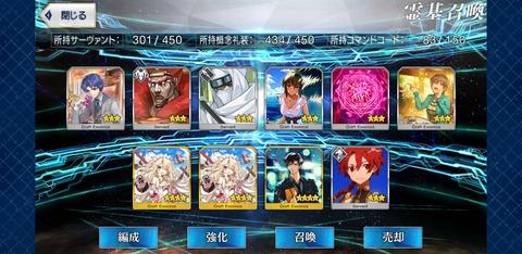 Screenshot_20190411-000448_Fate_GO