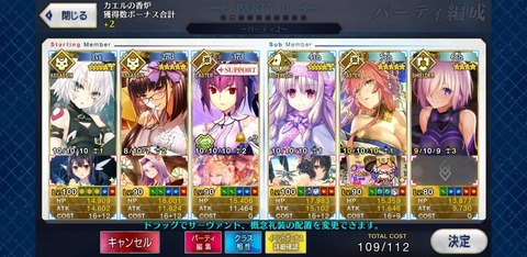 thumbnail_Screenshot_20190423-213244_Fate_GO_resized