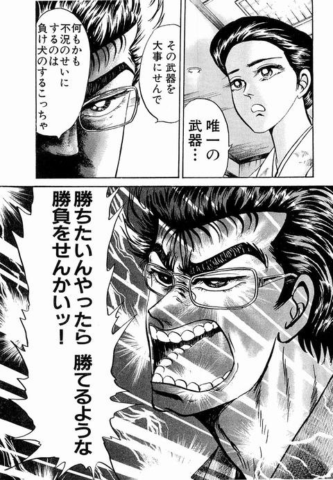 com』 ミナミの帝王39_133