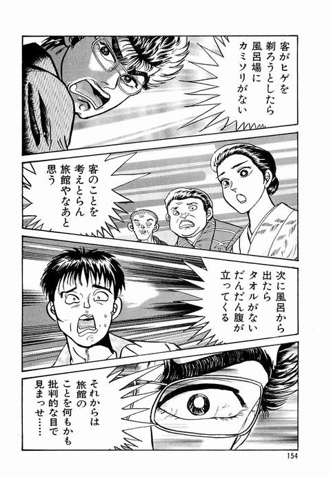 com』 ミナミの帝王39_154