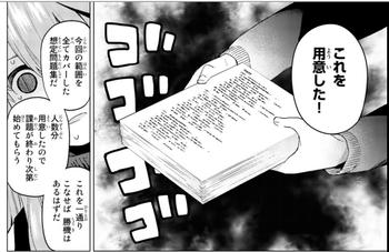 五等分の花嫁01