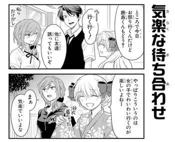 月刊少女野崎くん04-133