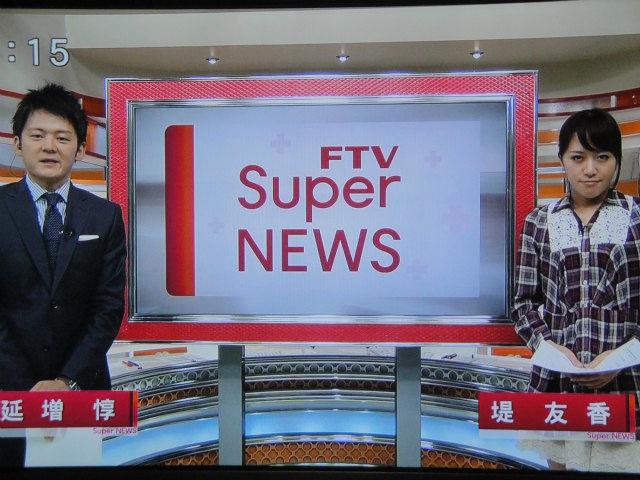 福島テレビのスーパーニュースで...