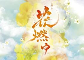 「花燃ゆ」OST%20VOL_1ジャケ写