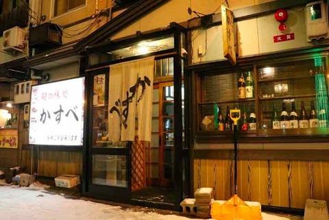 8旭川のお店
