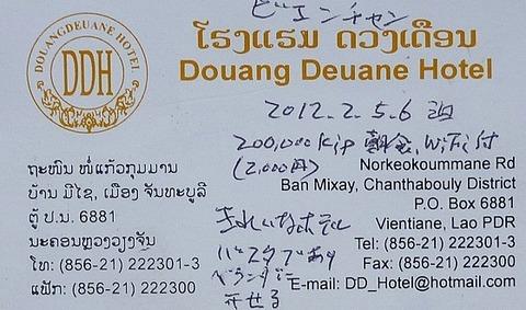 9DDホテル