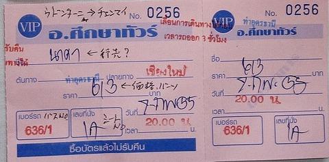 7P1280937ウドンターニ→チェンマイ