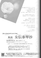 異説女伝春琴抄(チラシ表)