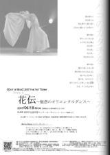 花伝(チラシ表)