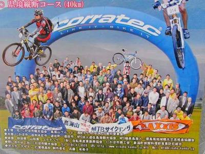 2009集合写真.JPG
