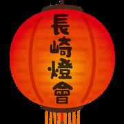 nagasaki_rantan_lantern (2)