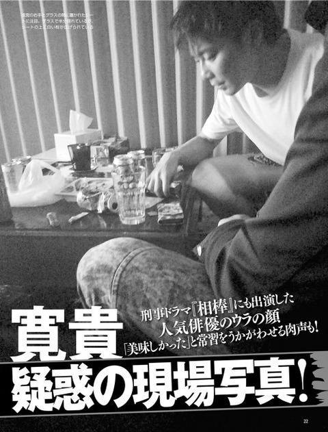 【薬物認める】成宮寛貴引退!! コカインを吸引を事実上認めるコメント アウトローまとめ総合板