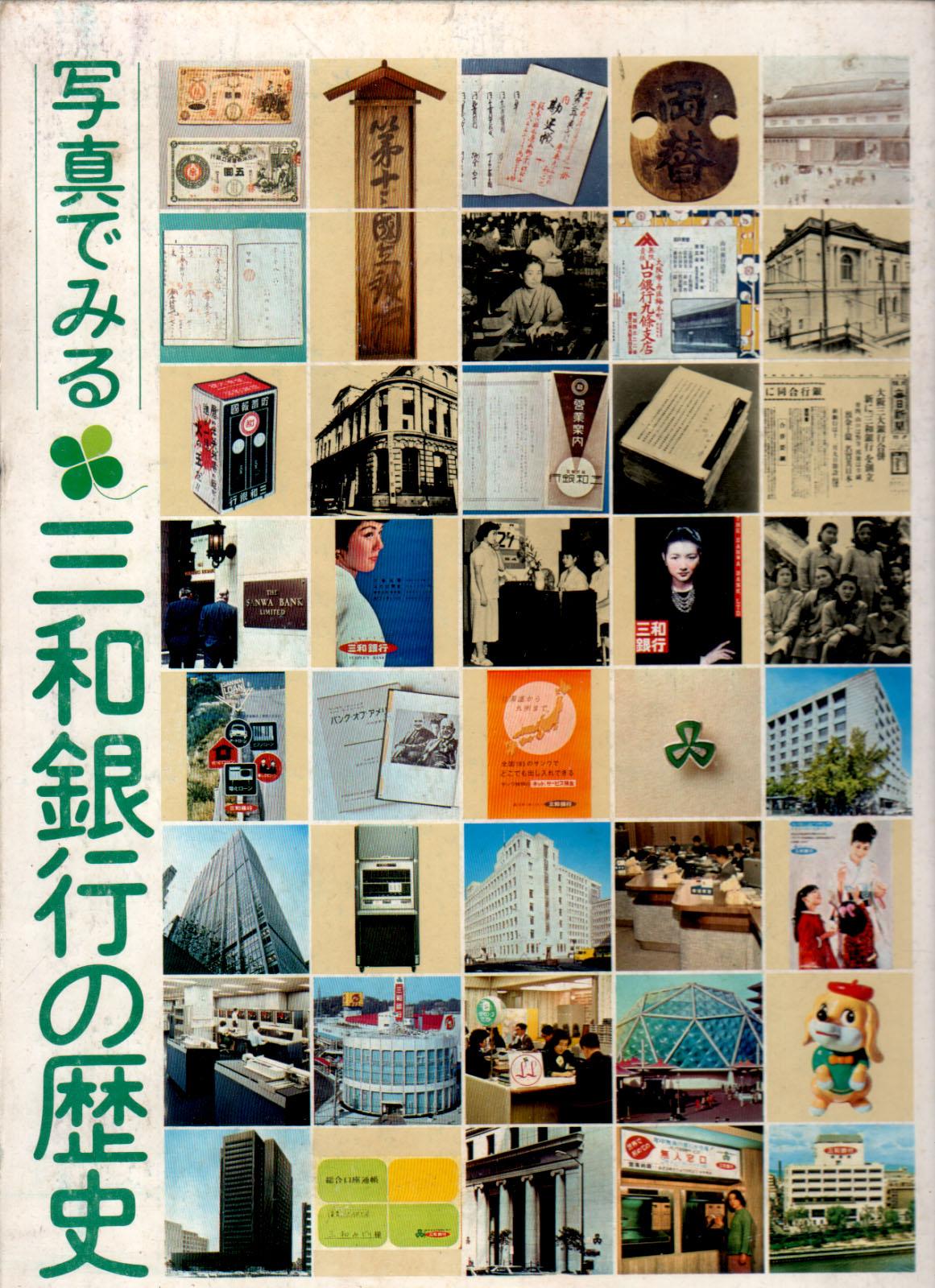 三和 イゴールの灯台:三和銀行の歴史 - livedoor Blog(ブログ) イゴールの灯台