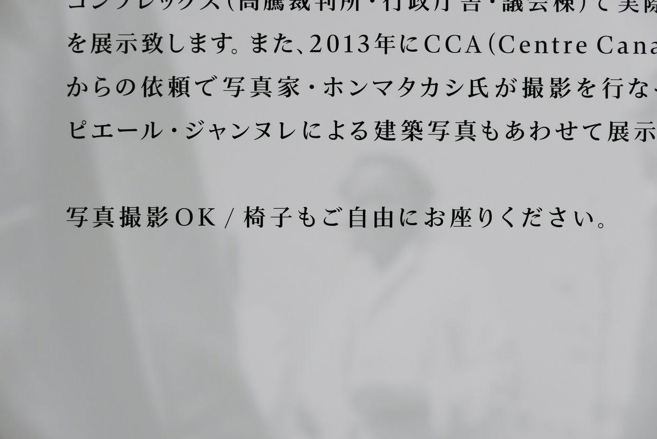 展示_撮影OK_イベント