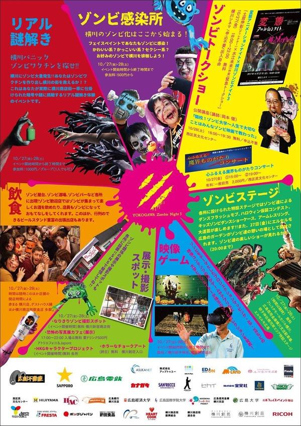 フェイスペイント_横川_event