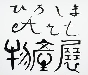 まるたにせいじ_feelofart_篆書_油彩画