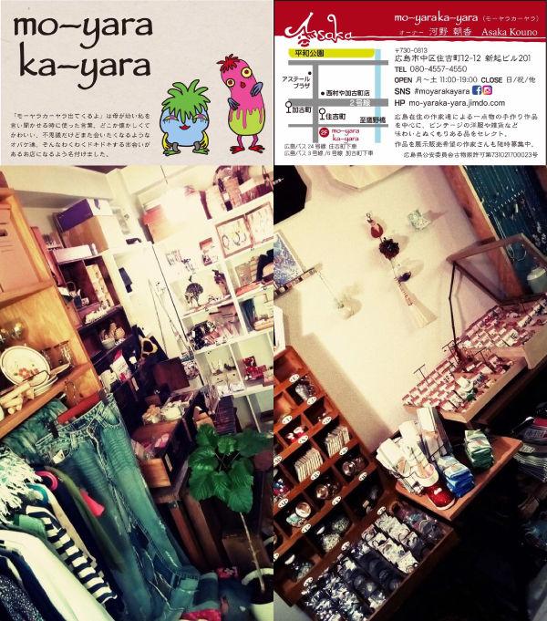 mo-yaraka-yara_モーヤラカーヤラ_一点物_オリジナル