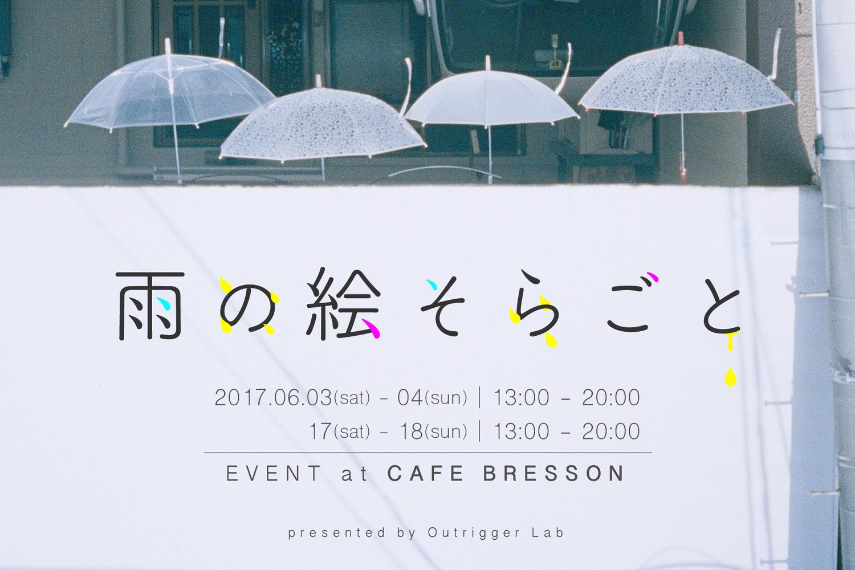 雨の絵そらごと_amenoesoragoto_広島_イベント