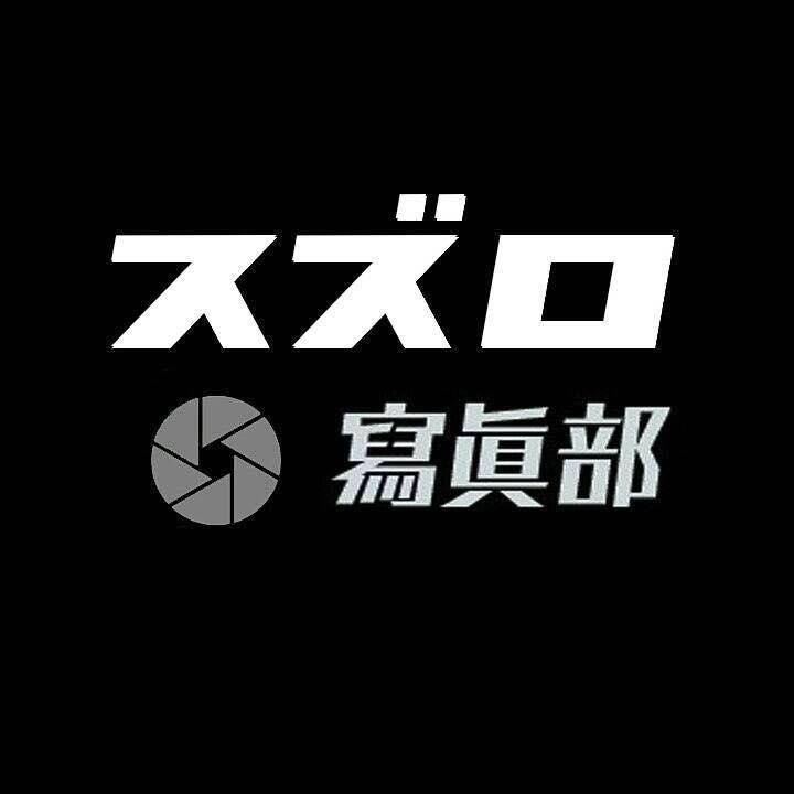 スズロ寫眞部_すずろしゃしんぶ_写真_フィルム