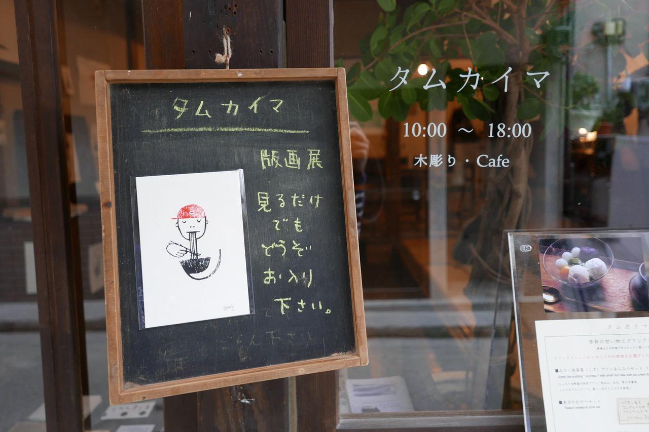 タムカイマ_カフェ_ギャラリー