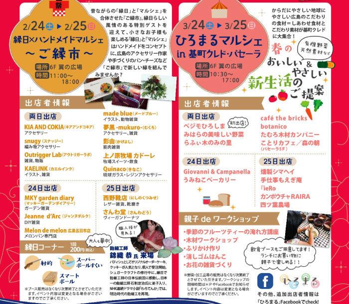 広島_アート_縁日_イベント