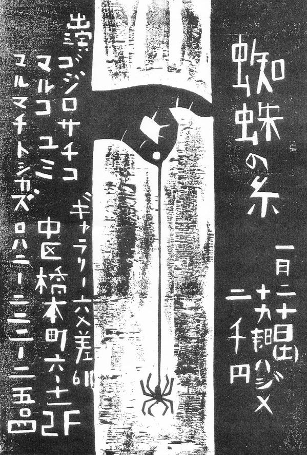 丸町年和_舞台_能_舞_蜘蛛の糸_演劇_ユーフォニアム