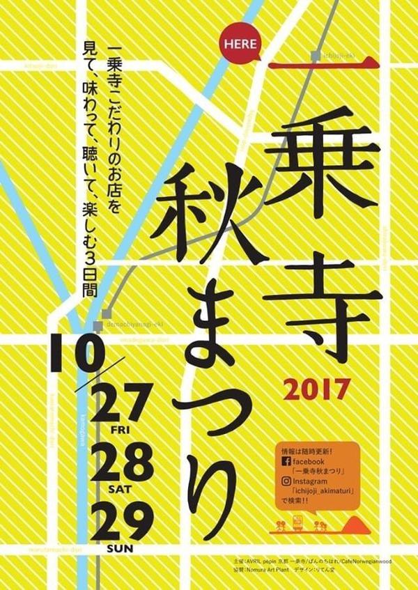 京都_一乗寺_秋祭り