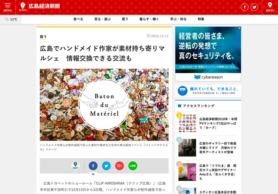 hiroshimakeizaishinbun_広島経済新聞_ひろしまけいざいしんぶん
