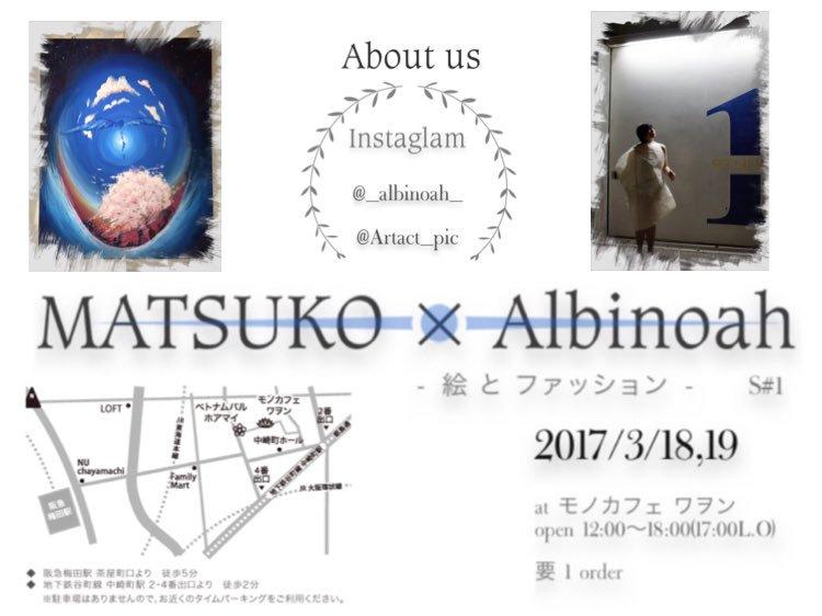 MATSUKO_マツコ_Albinoah