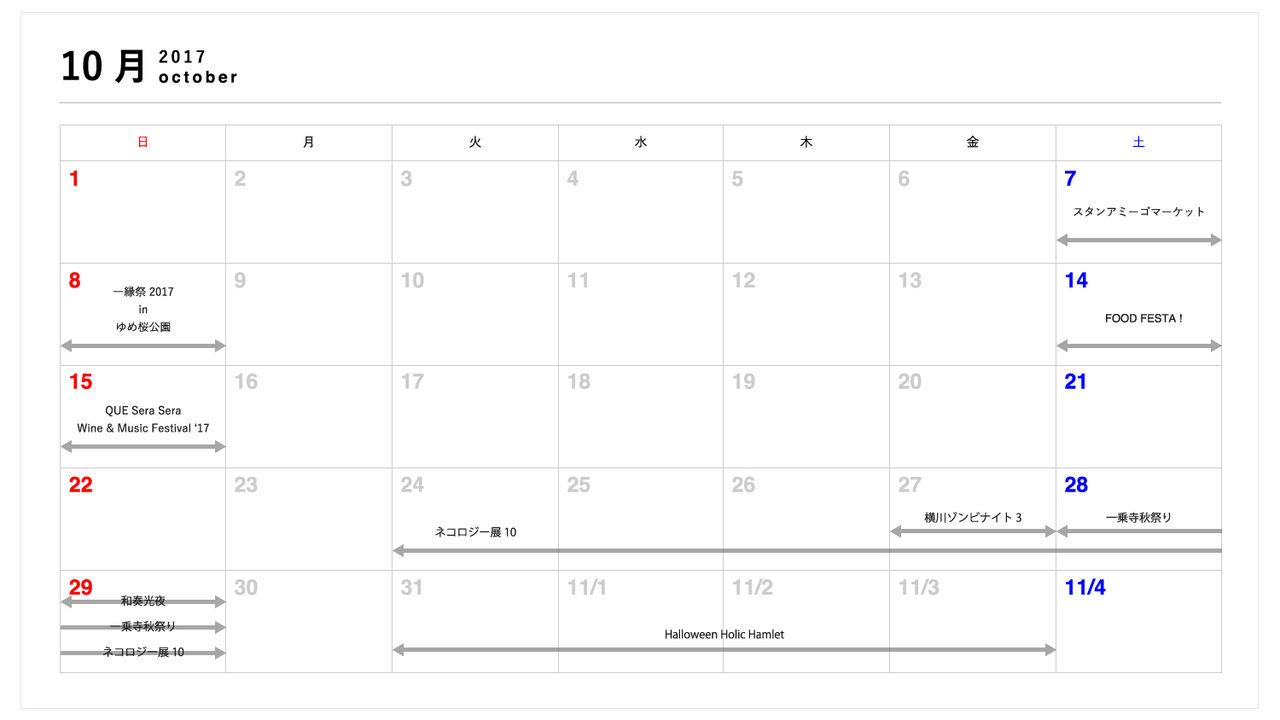 カレンダー_カエルカバン_イベント