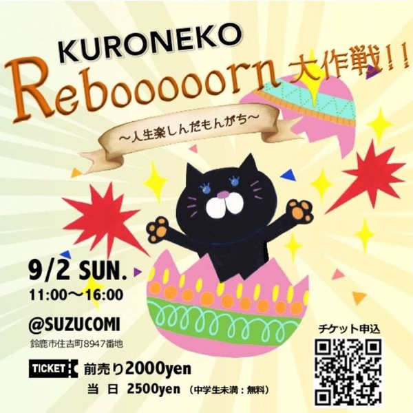 kuroneko_イベント_企画_三重