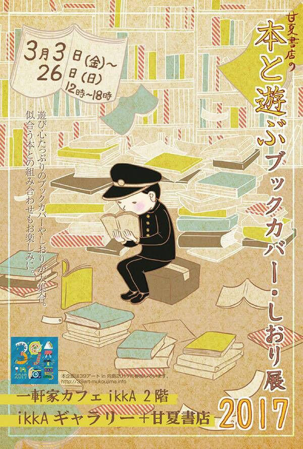 甘夏書店_本_book