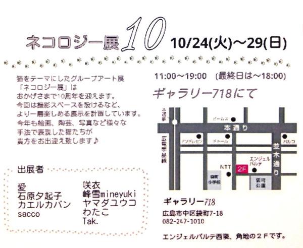 イベント_広島_ギャラリー