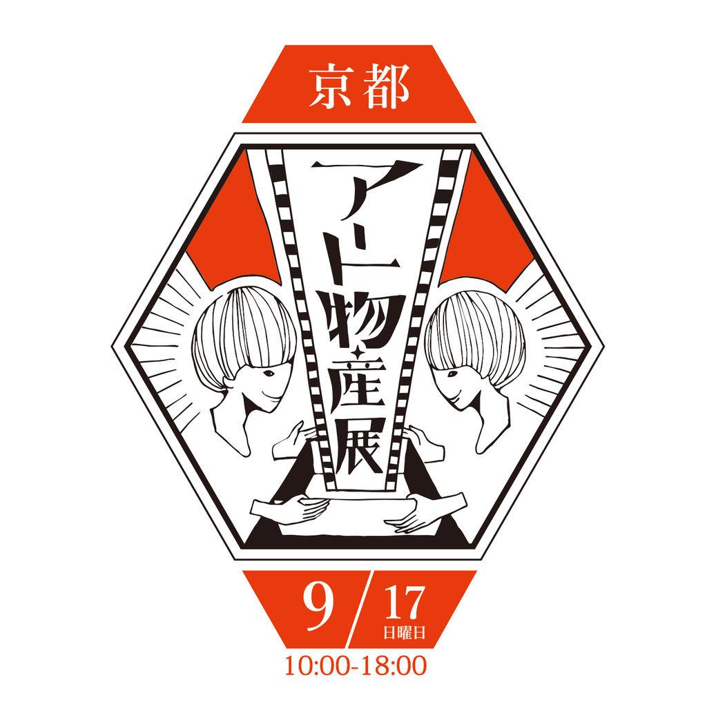 京都_アート_物産展