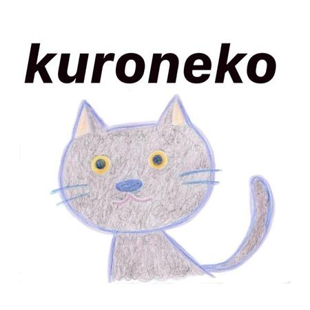 kuroneko_黒猫_くろねこ_クロネコ