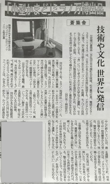 中部経済新聞02