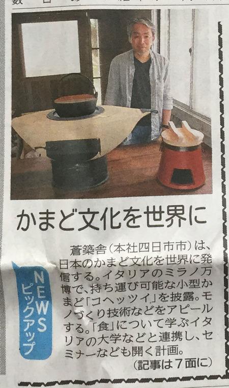 中部経済新聞01