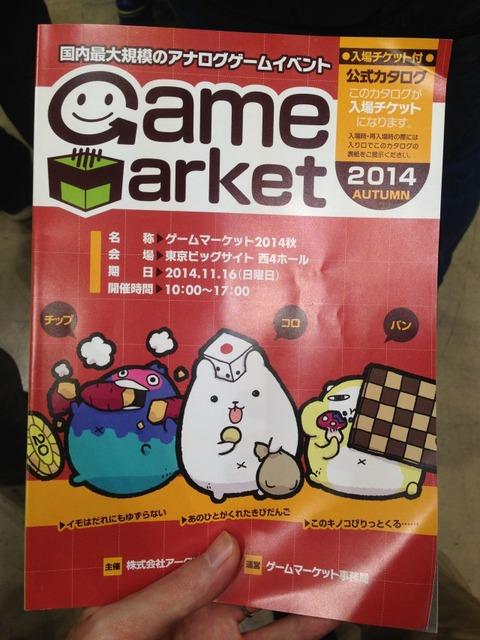 ゲームマーケット2014秋に参加しました。11/16