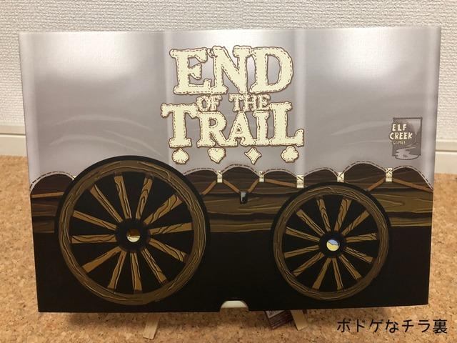 エンドオブザトレイル - End of the Trail