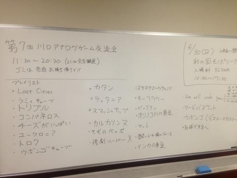 第07回 川口アナログゲーム交流会 開催レポート