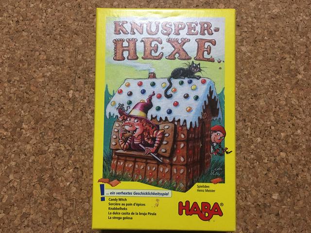 お菓子の魔女 - Knusperhexe