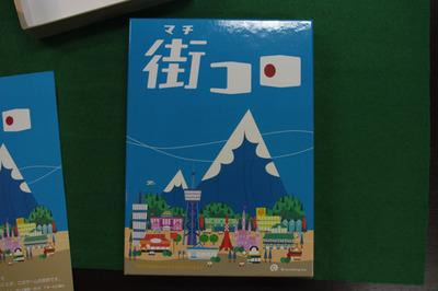 machikoro01