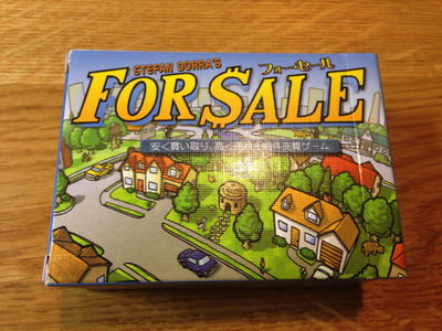 フォーセール - For Sale