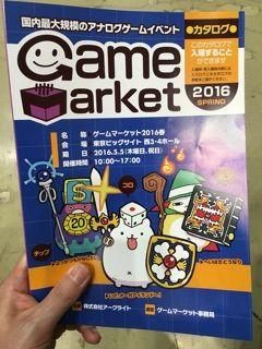 ゲームマーケット2016春に参加しました。2016/05/05