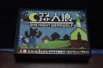 ワンナイト人狼 - One Night Werewolf