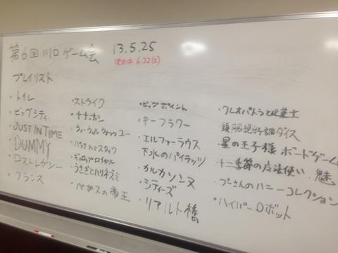 第06回 川口アナログゲーム交流会 開催レポート